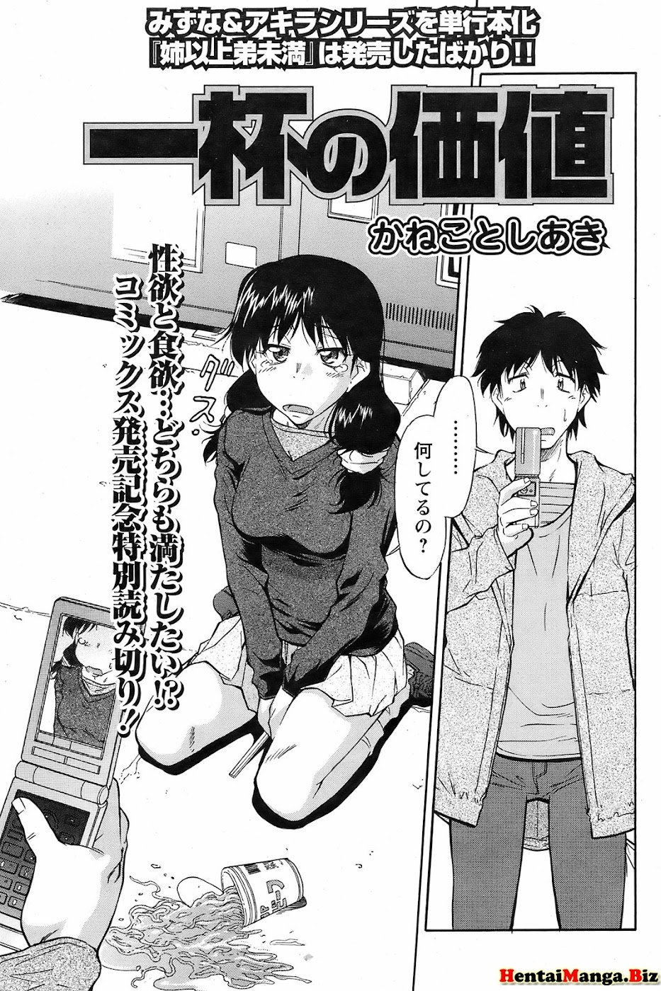 Incest Hentai - kaneko toshiaki    18 episode megastore etc-Read-Hentai-Manga-Onlnie