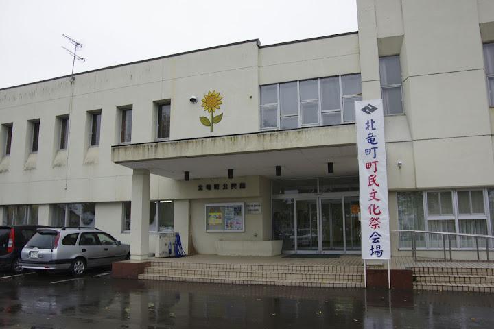 会場(北竜町公民館)