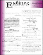 Εκθέτης 10ο τεύχος