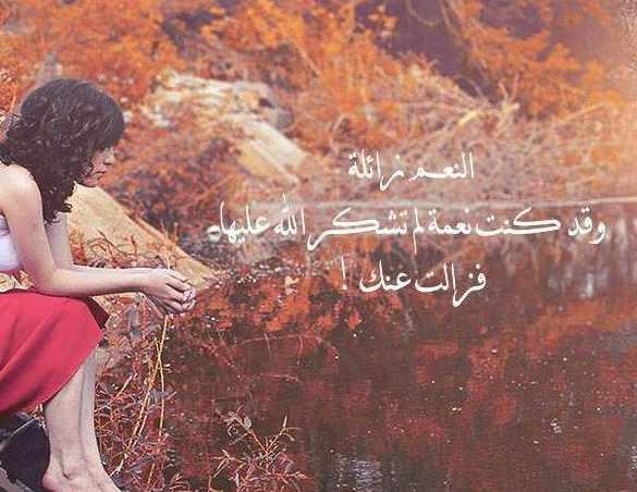شهرزاد الخليج : قد كنت نعمة .. لم تشكر الله عليها !