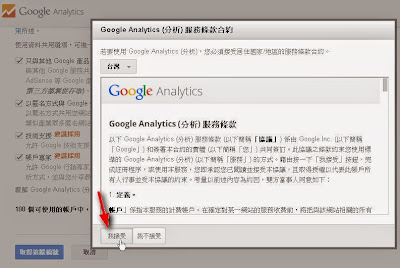 Google Analytics 教學-註冊及建立追蹤程式碼 http://google.22ace.com/2015/02/google-analytics.html