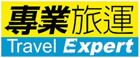專業旅運 Travel Expert