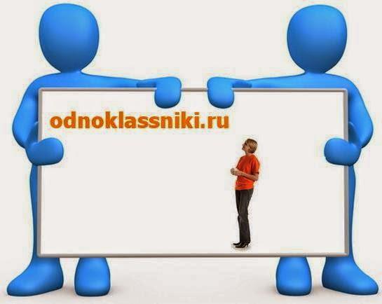 Реклама в Одноклассниках