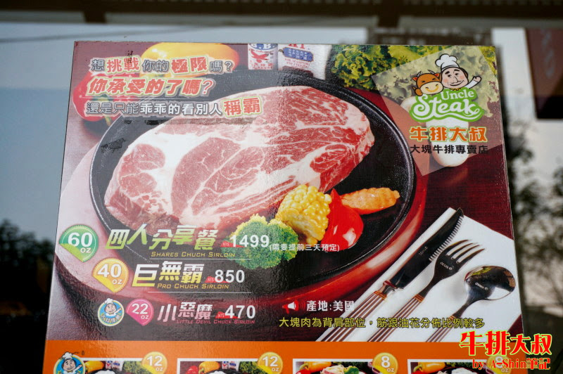 牛排大叔大塊牛肉專賣店|大口吃肉爽感哪邊找?來牛排大叔吃,這裡是大塊牛肉專賣店。