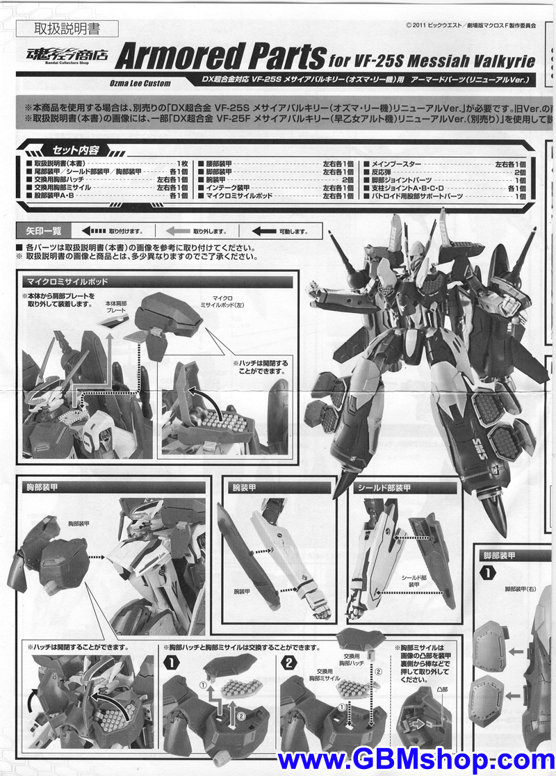 Bandai DX VF-25S Armored Messiah Transformation Manual Guide