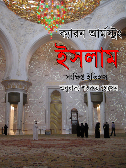 Islam A Short History by Karen Armstron Translated in Bangla by Saokat Hossain