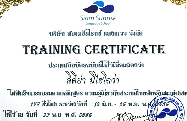 siam_sunrise_cert