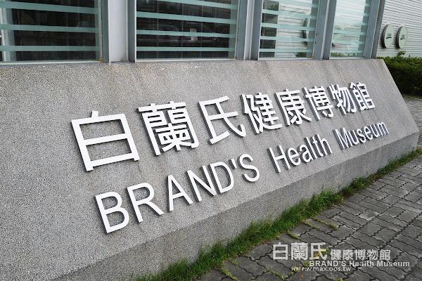 趴趴走 ★ 彰化鹿港 白蘭氏健康博物館 您的健康管理專家