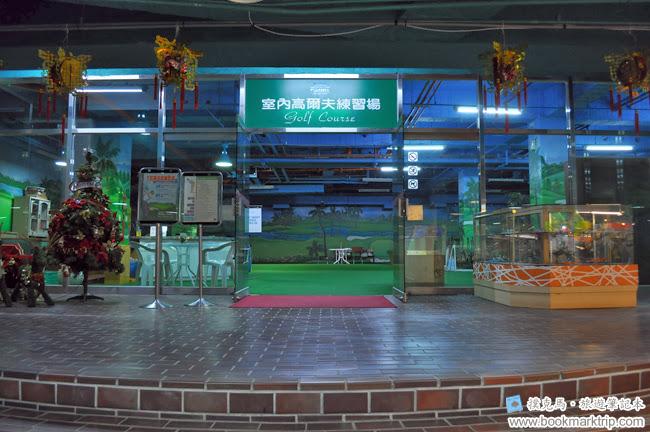 墾丁福華渡假飯店 高爾夫球練習場