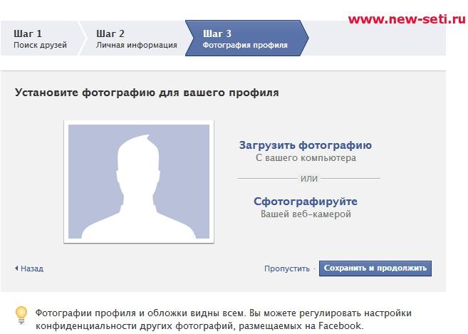 Facebook com регистрация