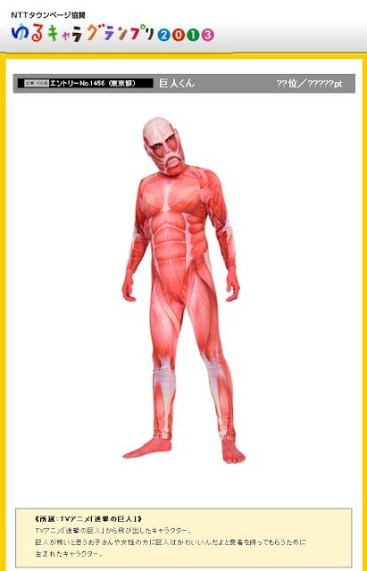 ゆるキャラグランプリ2013に「巨人くん(進撃の巨人代表)」がエントリー