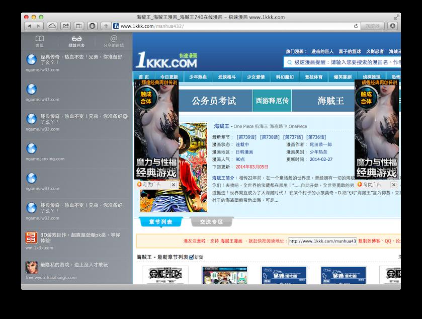 奇優廣告 Qiyou 廣告手法剖析 - Safari 閱讀列表被放置廣告 URL