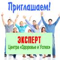 Эксперт Центра «Здоровье и Успех»