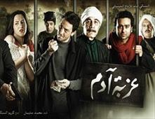 فيلم عزبة ادم