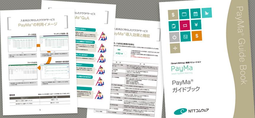 PayMaの製品ページ