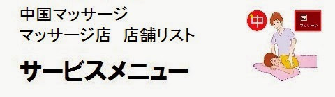 日本国内の中国マッサージ店情報・サービスメニューの画像