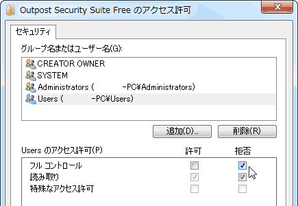 Outpost Security Suite Free のアクセス許可