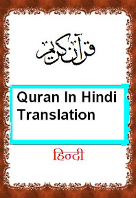 Download Quran In Hindi