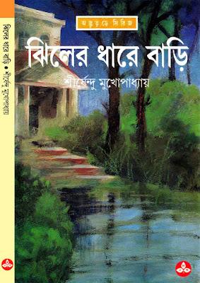 Jhiler Dhare Bari Shirshendu Mukhopadhyay in pdf