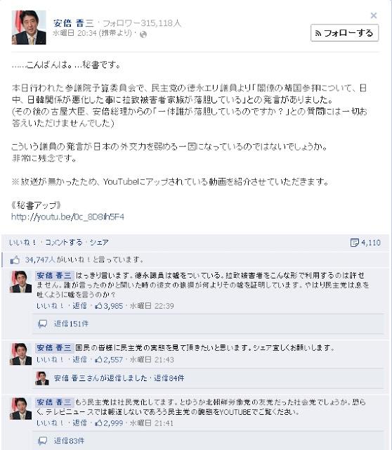 民主党徳永エリ議員「靖国参拝を拉致被害者家族が落胆」発言を救う会が否定。擁護は韓国関係者のみ
