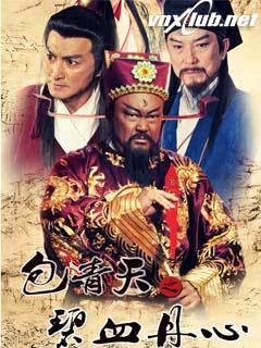 Bao Thanh Thiên Khai Phong Kỳ Án