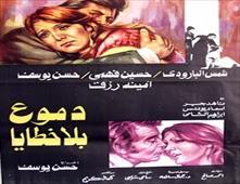 فيلم دموع بلا خطايا للكبار فقط