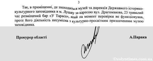 Відповідь прокурора Волинської області від 20.04.2012