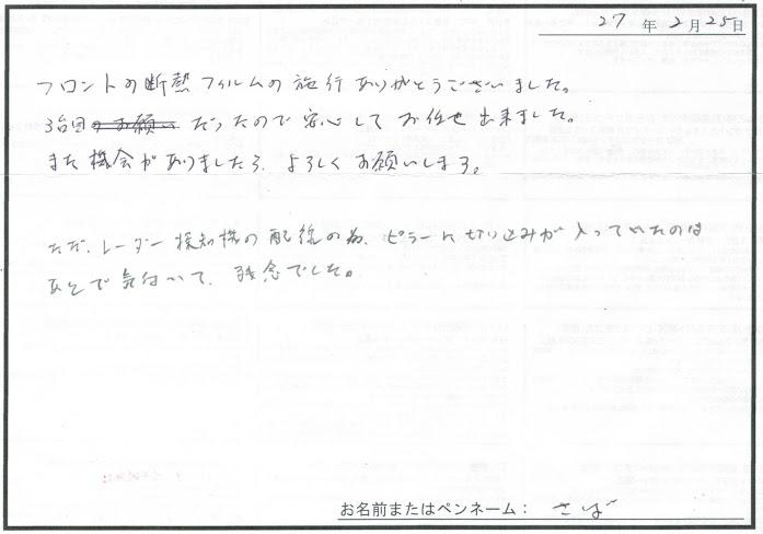 ビーパックスへのクチコミ/お客様の声:さば 様(京都市北区)/トヨタ プリウス
