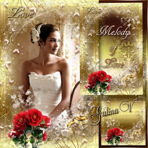 Свадебная рамка - Мелодия любви