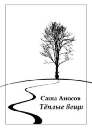 Творческий вечер поэта Александра Аносова