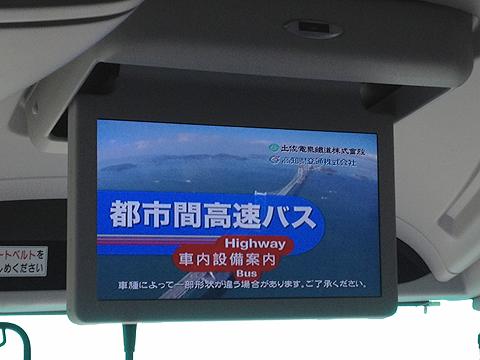 高知県交通「ハーバーライナー」 ・209 車内モニター