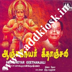 Anjaneyar Geethanjali By Balamuralikrishna Devotional Album MP3 Songs