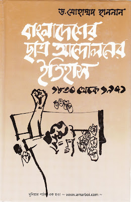 History of Student Movement in Bangladesh 1830 - 1971 by Mohammed Hannan Ph.D.