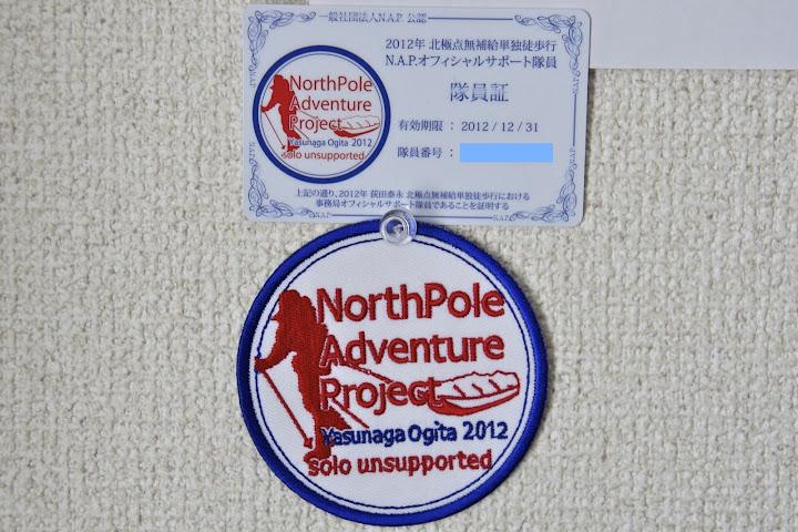 写真:遠征地図・隊員証・ワッペン