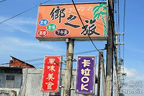 桃園龍潭鄉之旅渡假村 @八大露營社活動