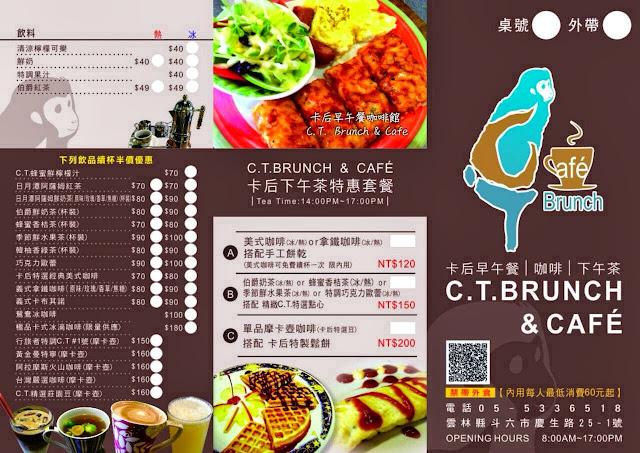斗六-卡后早午餐咖啡館C.T.Brunch&Cafe