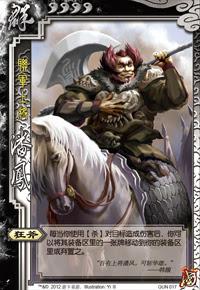 Pan Feng 4