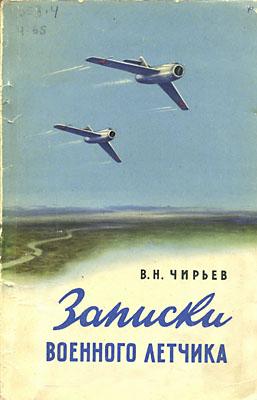 Записки военного летчика