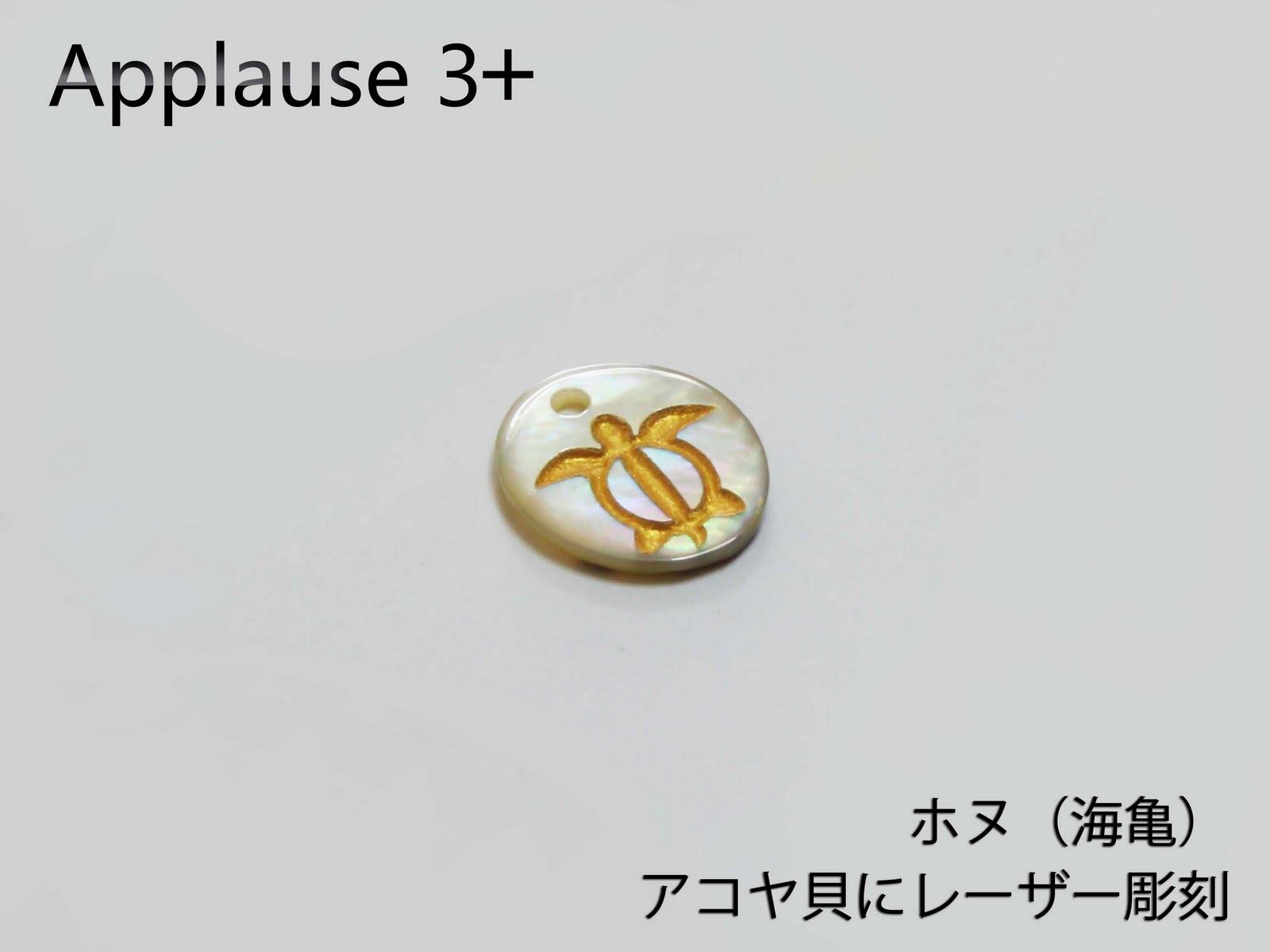 アコヤ貝レーザー彫刻1