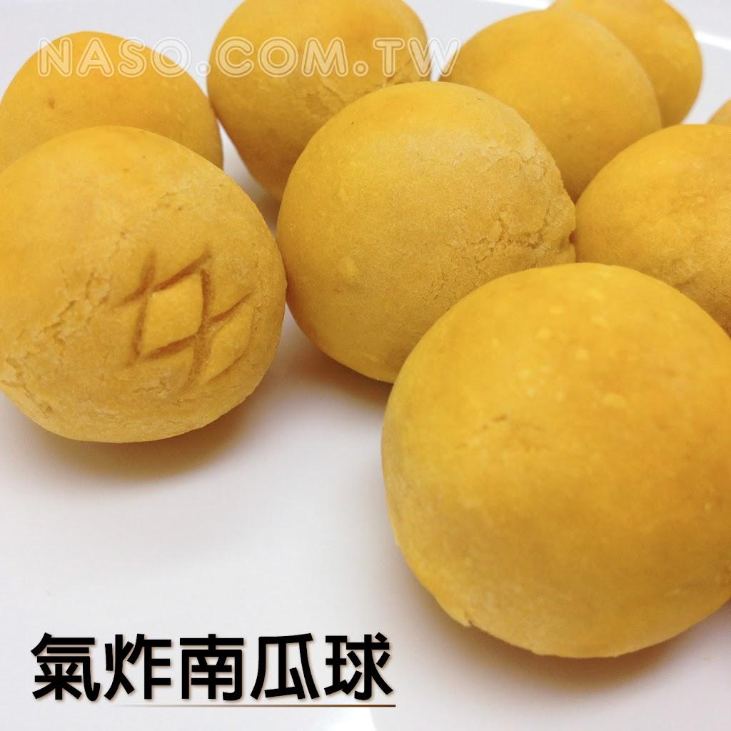【naso氣炸鍋 食譜】自製南瓜球(QQ球),地瓜球、芋頭球、芝麻球!我愛氣炸鍋!
