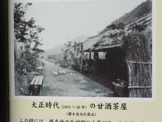 大正時代の甘酒茶屋 東海道五十三次