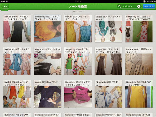 how to organize sewing patterns evernote