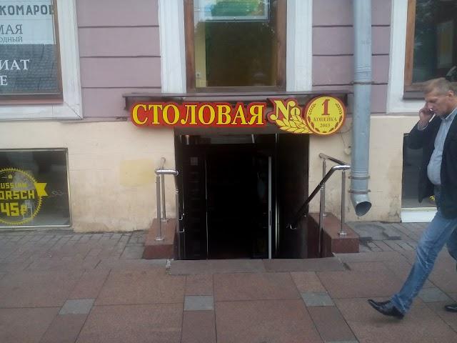 """Столовая """"1копейка"""""""