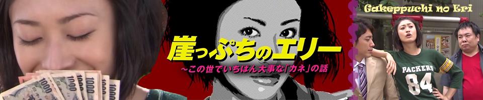 Gakeppuchi no Eri Banner