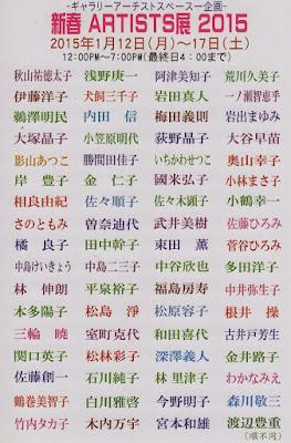 グループ展 [新春 ARTISTS 展 2015]。伊藤 洋子 も 参加。