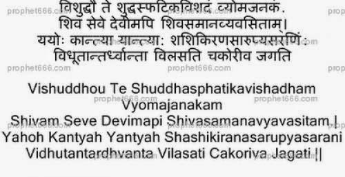Most Vibrant Prayer To Shiva