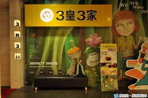 【台中東區】3皇3家複合式餐廳(新時代店) [24張圖] - 撲克馬 ...