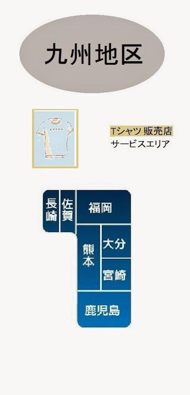 九州地区のTシャツ販売店情報・記事概要の画像