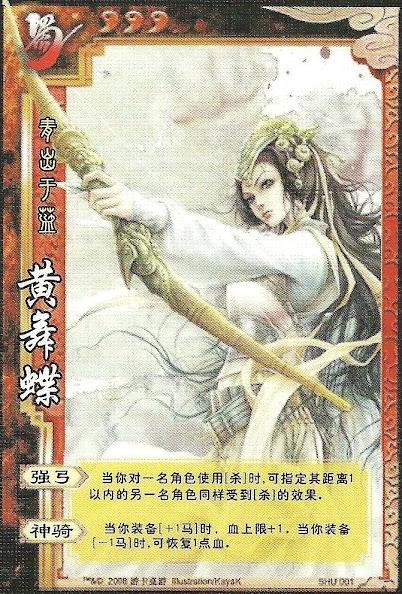Huang Wu Die
