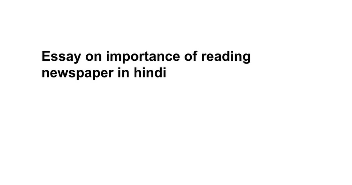 essay on importance of reading newspaper in hindi google docs